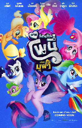 My Little Pony The Movie poster