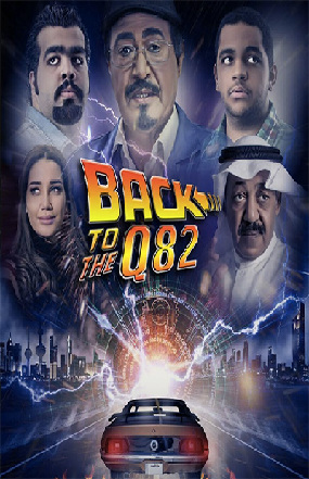 Back to Q82 poster