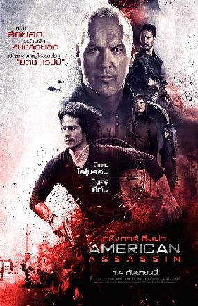 American Assassin poster
