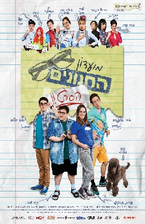 Nerd Club: The Movie poster